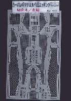 カーボン柄 マチエル作成 エッチング MP4/6 用