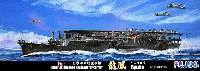 フジミ1/700 特シリーズ日本海軍 航空母艦 龍鳳 1942年 (昭和17年)