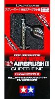 スプレーワーク HG エアーブラシ 3 (スーパーファイン)