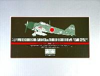 タミヤマスターワーク コレクション三菱 零式艦上戦闘機 二二型甲 虎-159号機 (完成品)