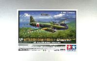 タミヤマスターワーク コレクション三菱 一式陸上攻撃機 11型 山本長官搭乗機 (完成品)