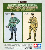 タミヤスケール限定品ドイツ国防軍将校・アフリカ軍団戦車兵セット