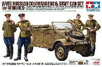 ソビエト軍 指揮官・スタッフカーセット (フィギュア4体付)