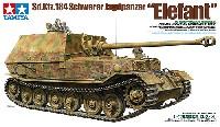 タミヤ1/35 ミリタリーミニチュアシリーズドイツ 重駆逐戦車 エレファント
