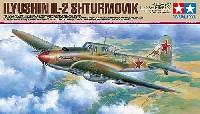 タミヤ1/48 傑作機シリーズイリューシン IL-2 シュトルモビク