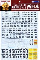 アオシマ1/24 ディテールアップパーツシリーズパトロールカー用 都道府県デカール 西日本