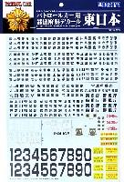 アオシマ1/24 ディテールアップパーツシリーズパトロールカー用 都道府県デカール 東日本