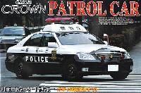 アオシマ1/24 塗装済みパトロールカー シリーズ18 クラウン パトロールカー 警視庁 スチールホイールVer.