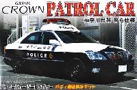 アオシマ1/24 塗装済みパトロールカー シリーズ18 クラウン パトロールカー 神奈川県警 警ら仕様