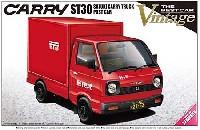 アオシマ1/24 ザ・ベストカーヴィンテージキャリイ トラック (ST30) 郵政省仕様