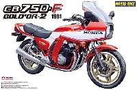 アオシマ1/12 ネイキッドバイクホンダ CB750F ボルドール 2 1981 オプション仕様