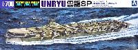 アオシマ1/700 ウォーターラインシリーズ日本海軍 航空母艦 雲龍 SP