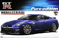 アオシマ1/24 ザ・ベストカーGTニッサン GT-R (R35) ピュアエディション 2012モデル エンジン付