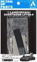 アオシマ1/24 スーパーカー エッチングパーツランボルギーニ アヴェンタドール LP700-4 共通ディテールアップパーツ