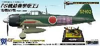童友社翼コレクションEX零戦最強撃墜王 零戦52型 岩本徹三 搭乗機