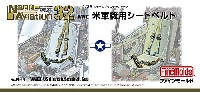 ファインモールドナノ・アヴィエーション 32WW2 米軍機用 シートベルト (1/32スケール)