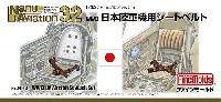 ファインモールドナノ・アヴィエーション 32WW2 日本陸軍機用 シートベルト (1/32スケール)