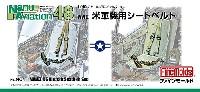 ファインモールドナノ・アヴィエーション 48WW2 米軍機用 シートベルト (1/48スケール)