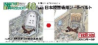 ファインモールドナノ・アヴィエーション 48WW2 日本陸軍機用 シートベルト (1/48スケール)