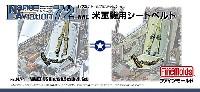 ファインモールドナノ・アヴィエーション 72WW2 米軍機用 シートベルト (1/72スケール)