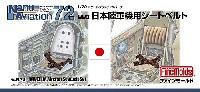 ファインモールドナノ・アヴィエーション 72WW2 日本陸軍機用 シートベルト (1/72スケール)
