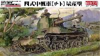 ファインモールド1/35 ミリタリー帝国陸軍 四式中戦車 チト 量産型