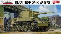 帝国陸軍 四式中戦車 チト 試作型