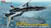 ハセガワ1/72 マクロスシリーズVF-19A SVF-569 ライトニングス w/ハイマニューバミサイル