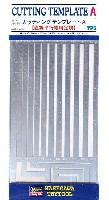ハセガワトライツールカッティングテンプレート A (直線平行幅用定規)