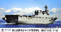 ピットロード1/700 スカイウェーブ J シリーズ海上自衛隊 ひゅうが型護衛艦 DDH-182 いせ