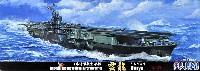 フジミ1/700 特シリーズ日本海軍 航空母艦 雲龍 竣工時