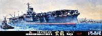 フジミ1/700 特シリーズ日本海軍 航空母艦 雲龍 終焉時
