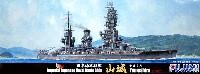 フジミ1/700 特シリーズ日本海軍 戦艦 山城 昭和19年