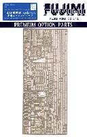 フジミ1/700 グレードアップパーツシリーズ日本海軍 戦艦 山城 専用エッチングパーツ