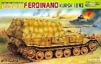 サイバーホビー1/35 AFV シリーズ ('39~'45 シリーズ)ドイツ Sd.Kfz.184 フェルディナント クルスク 1943