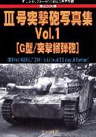 第2次大戦 3号突撃砲写真集 Vol.1 (G型/突撃榴弾砲)