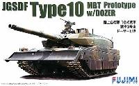 陸上自衛隊 10式戦車 試作3号車 ドーザー付き