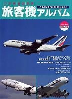 日本発着国際線 旅客機アルバム 2012-2013