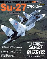 イカロス出版世界の名機シリーズSu-27 フランカー