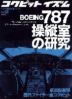 コクピットイズム No.12