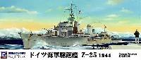 ドイツ海軍 駆逐艦 Z-25