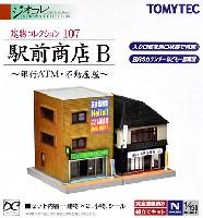 駅前商店 B - 銀行ATM・不動産屋 -