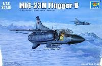 トランペッター1/48 エアクラフト プラモデルMiG-23M フロッガー B型