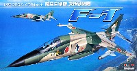 プラッツ航空自衛隊機シリーズ航空自衛隊 支援戦闘機 F-1