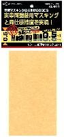 シモムラアレックホビーお助けアイテムマスキングライン 0.5