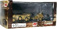 ホビーマスター1/72 グランドパワー シリーズドイツ陸軍 ホルヒ 1a & Flak38 ヨーロッパ戦線