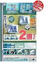 ホビーベースプレミアム パーツコレクション シリーズモデルカバー 壁掛 (薄型) (ホワイト) (2個セット)