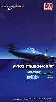 F-105D サンダーチーフ アーカンソー・トラベラー