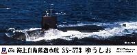 ピットロード1/350 スカイウェーブ JB シリーズ海上自衛隊潜水艦 SS-573 ゆうしお