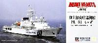 ピットロード1/700 スカイウェーブ J シリーズ海上保安庁 巡視船 PL-31 いず